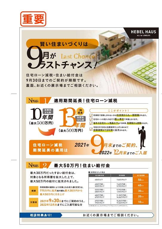 【旭化成ホームズ(HEBEL HAUS)】 鳩ヶ谷  緊急 宣言 ! 住宅の優遇政策を受けるなら、9月がラストチャンスです!!