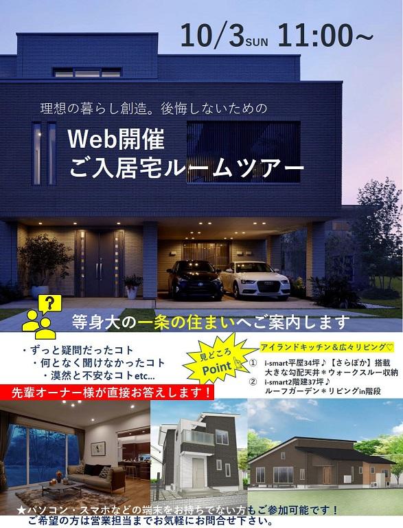 【一条工務店】 (15区画 i-smart) 【緊急開催】一条工務店でご建築された方のお宅訪問にWEB上でご自宅から参加してみませんか?