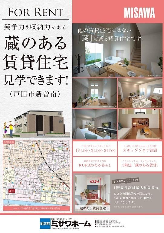 【ミサワホーム】 蔵のある賃貸住宅 見学会開催中!
