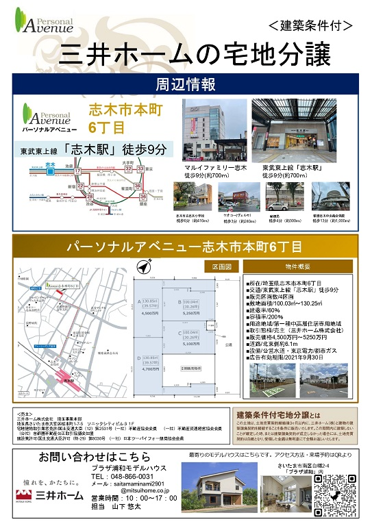 【三井ホーム】【限定4区画】優良土地情報