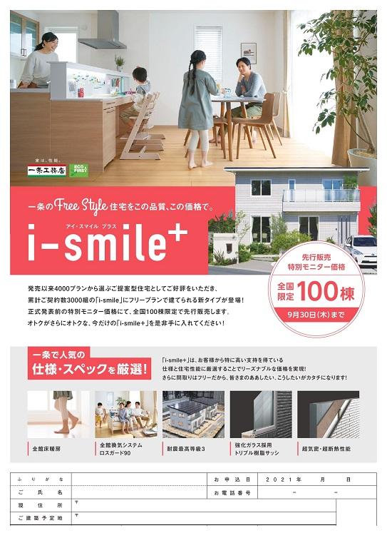 【一条工務店】 「i-smile+」先行販売 モニターキャンペーン