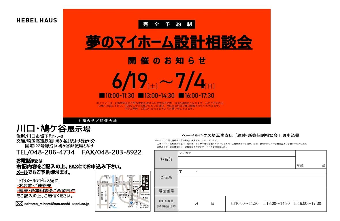 【旭化成ホームズ(HEBEL HAUS)】展示場見学の事前ご予約案内で、「QUOカード1000円分」を差し上げております。