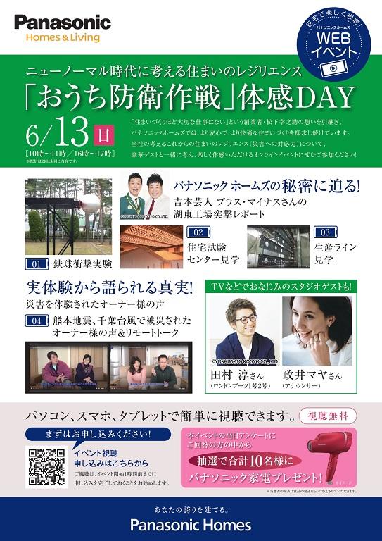 【パナソニック ホームズ】【6/13(日)限定】「おうち防衛作戦」体感DAY