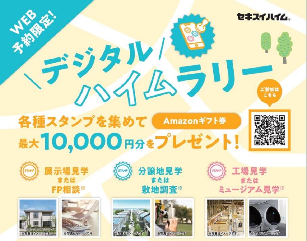 【セキスイハイム】デジタルハイムラリー開催中!スタンプを集めてアマゾンギフト券最大10,000円分をプレゼント