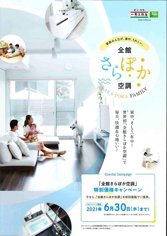 【一条工務店】 家族みんなが、家中、うれしい 『全館さらぽか空調』 キャンペーン開催中