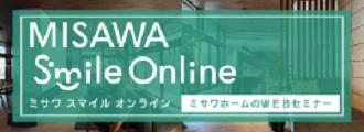 【ミサワホーム】ミサワ スマイル オンライン見学セミナー