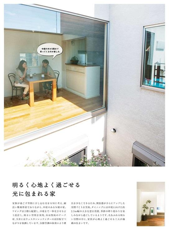 【三井ホーム】【週間連載】MY HOME STORY①