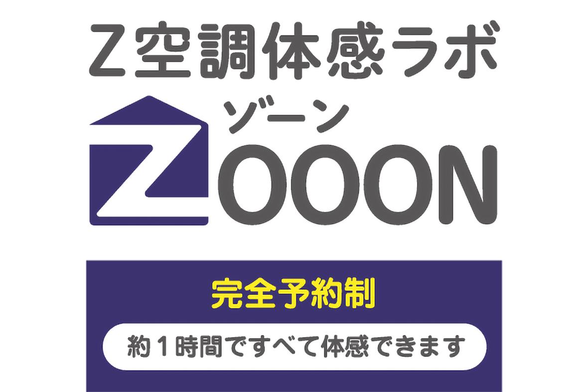 【桧家住宅】 Z空調のある暮らしを直接感じられる体感ルームZOOONオープン