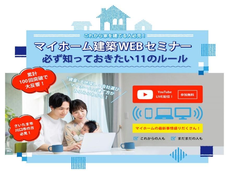 【藤島建設】マイホーム建築WEBセミナー開催決定!!