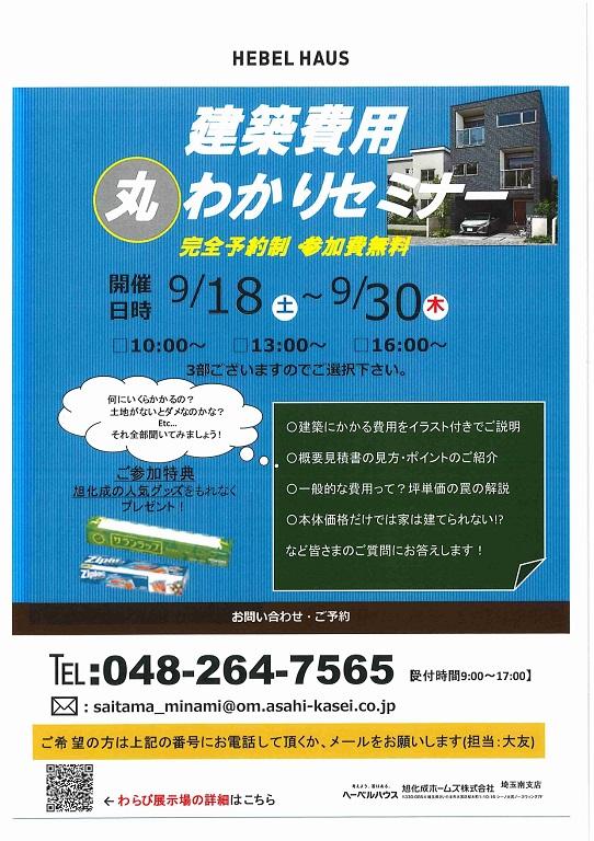 【旭化成ホームズ(HEBEL HAUS)】「建築費用丸わかりセミナー」開催!